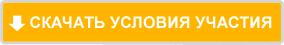 Условия участия Блиц докладчиков на DevGamm