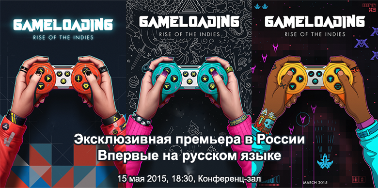 GameLoading @ DevGAMM