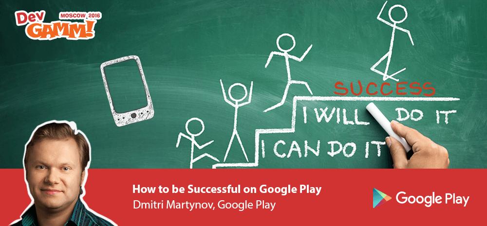 Dmitri-Martynov,-Google-Play DevGAMM