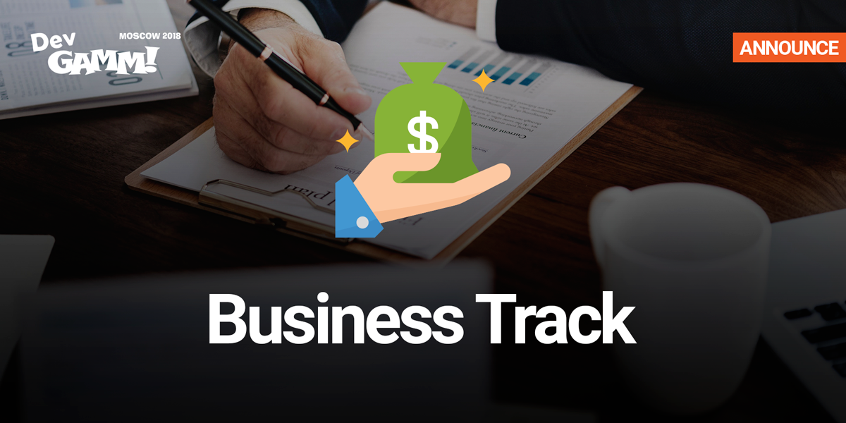 business_track_announce