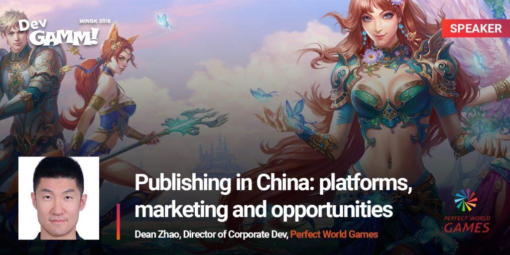 Дин Чжао из Perfect World Games про издание игр в Китае