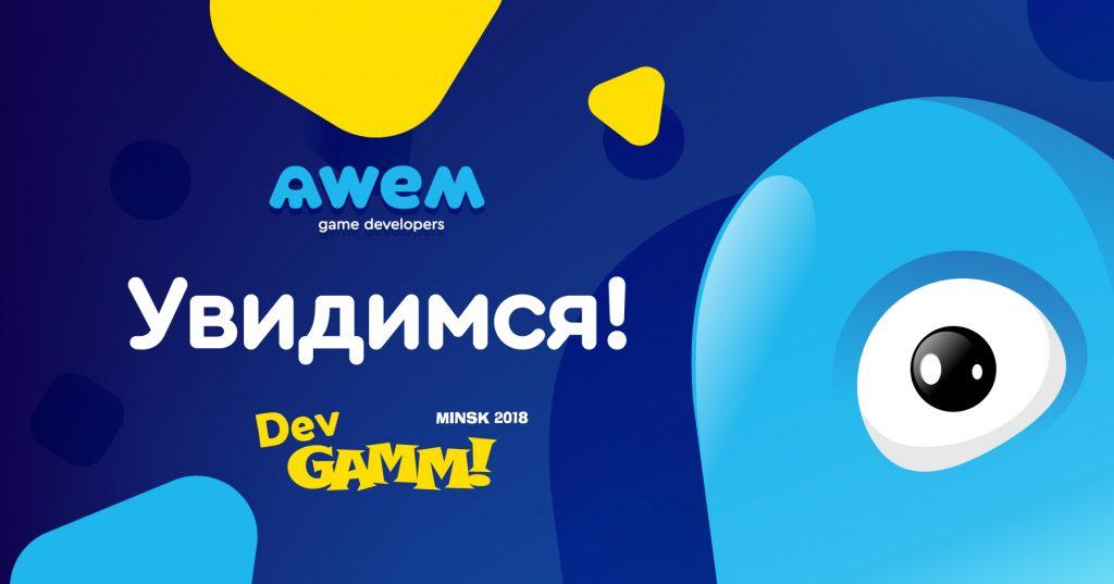 Awem Games на DevGAMM в Минске