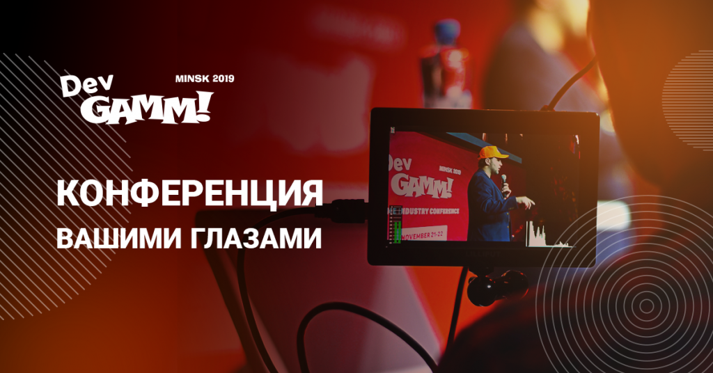 DevGAMM в Минске 2019: эмоции участников