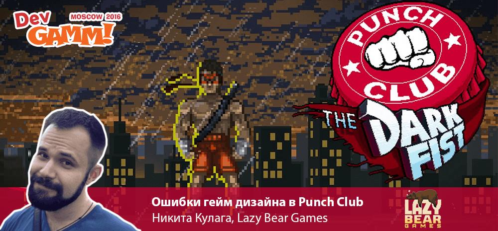 Nikita-Kulaga-Punch-Club DevGamm