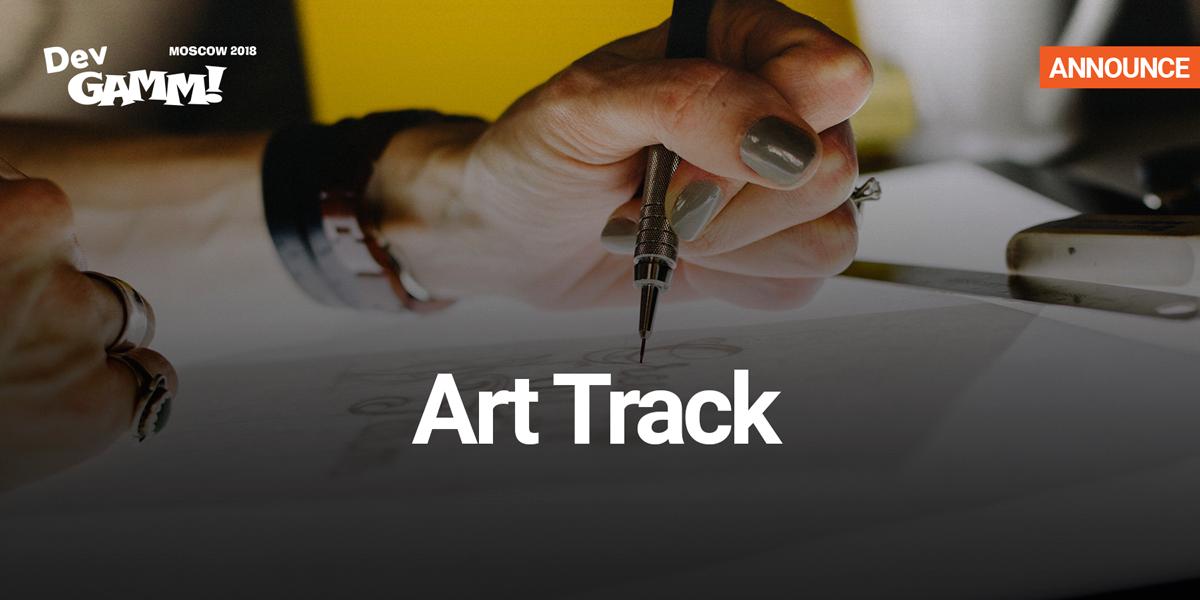 Art_Track