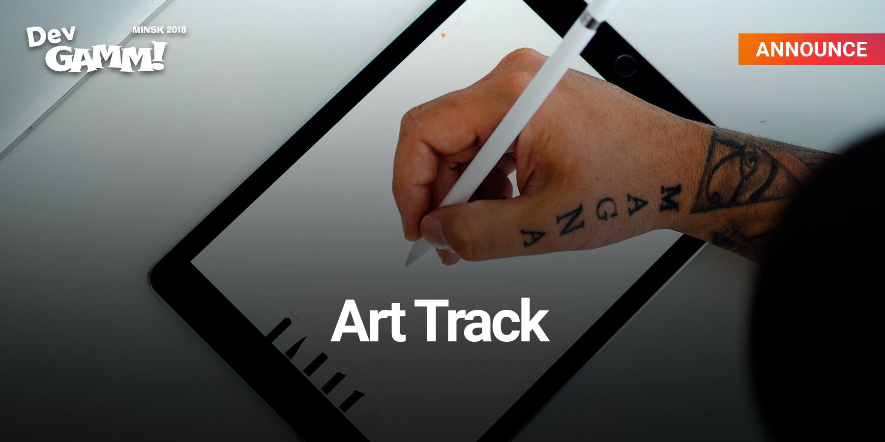 Art Track at DevGAMM Minsk
