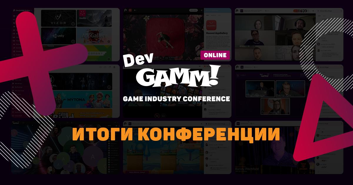 Итоги конференции DevGAMM Online