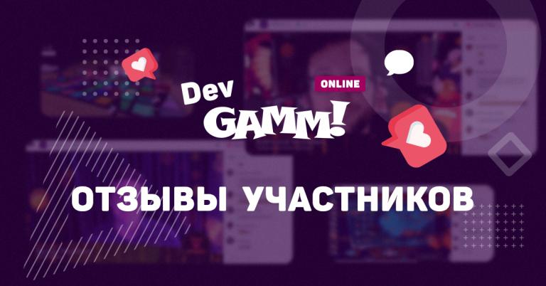 DevGAMM Online: как прошла конференция для участников